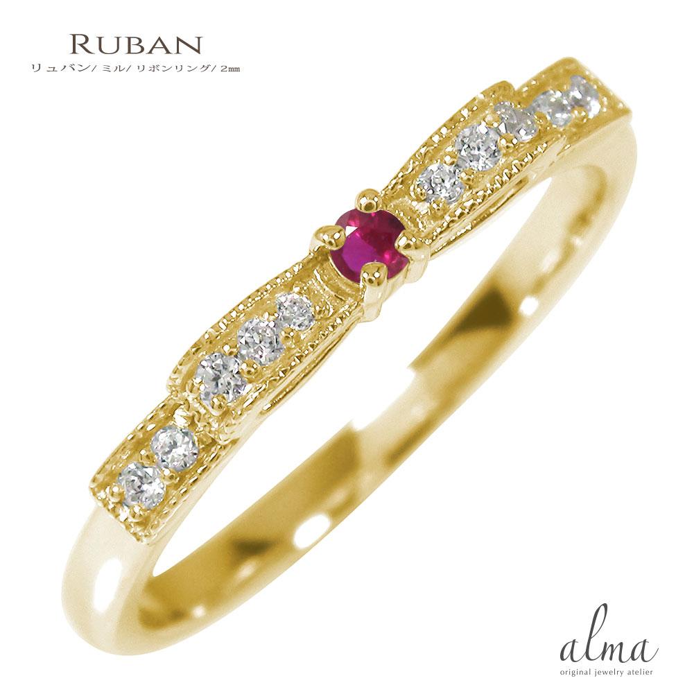 21日20時~28日1時まで 【あす楽対応商品】リボン ミル 10金 ルビー ダイヤモンド ピンキーリング 指輪 誕生石 送料無料 キャッシュレス ポイント還元 買いまわり 買い回り