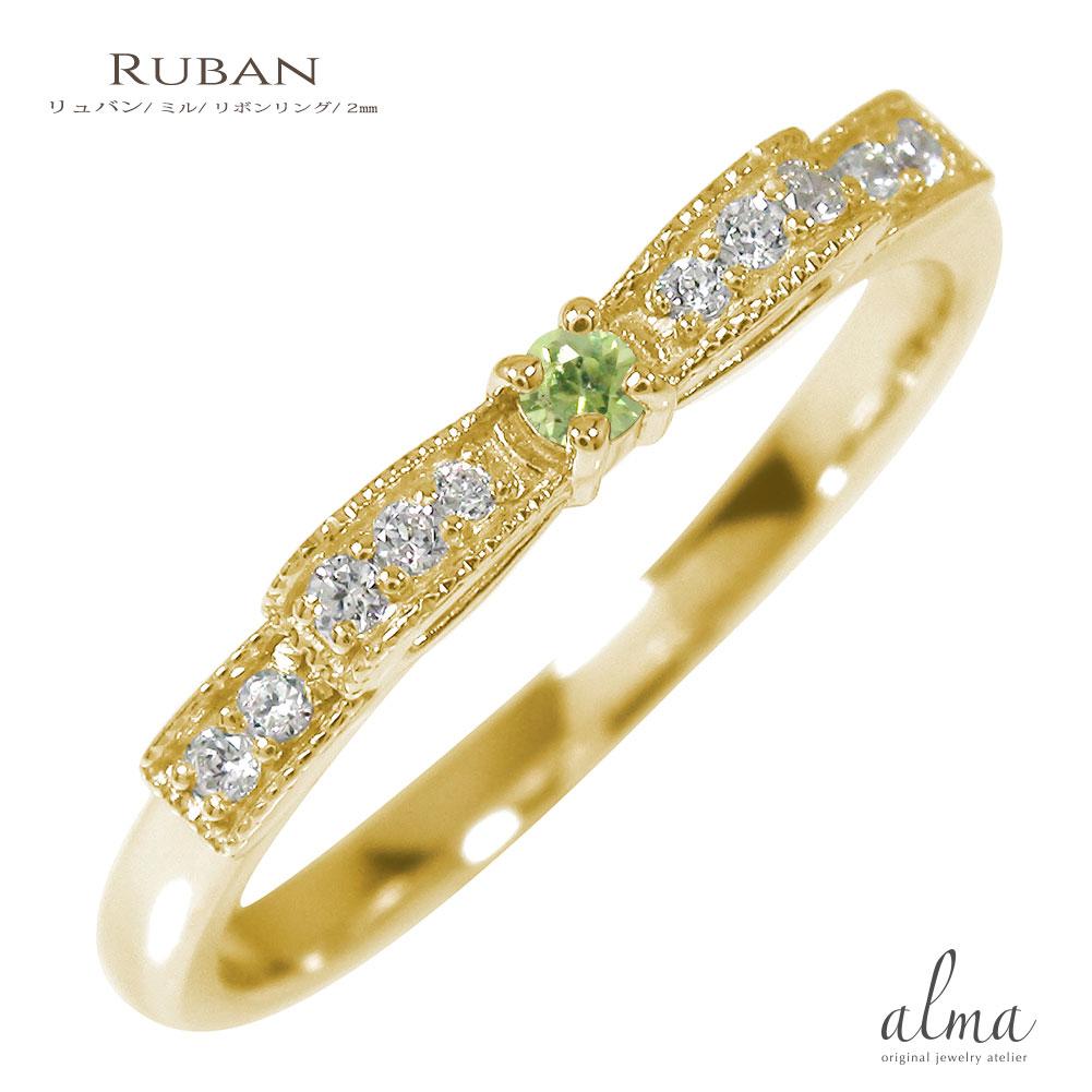 21日20時~28日1時まで リボン ミル 10金 ペリドット 指輪 誕生石 ダイヤモンド ピンキーリング【送料無料】 買いまわり 買い回り