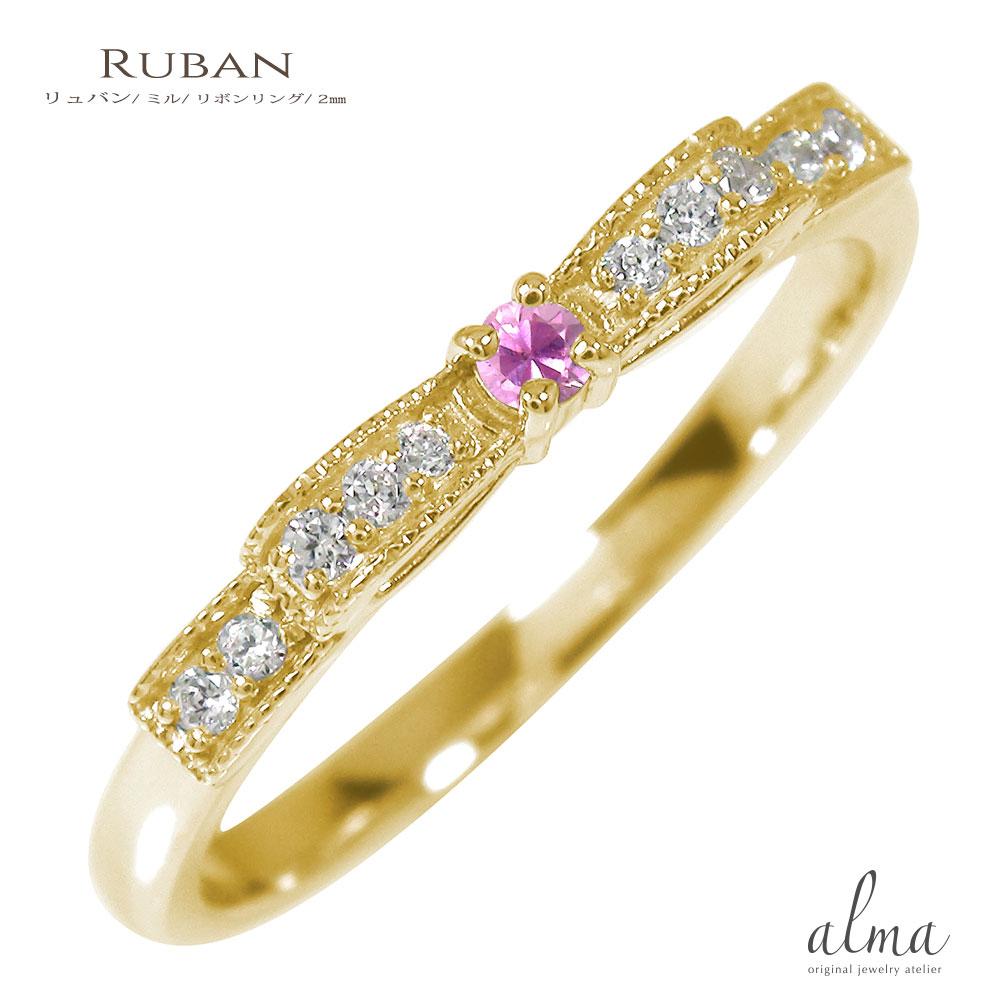 10/4 20時~ リボン ミル 10金 ピンクサファイア ピンキーリング 指輪 ダイヤモンド 誕生石 送料無料 買い回り 買いまわり
