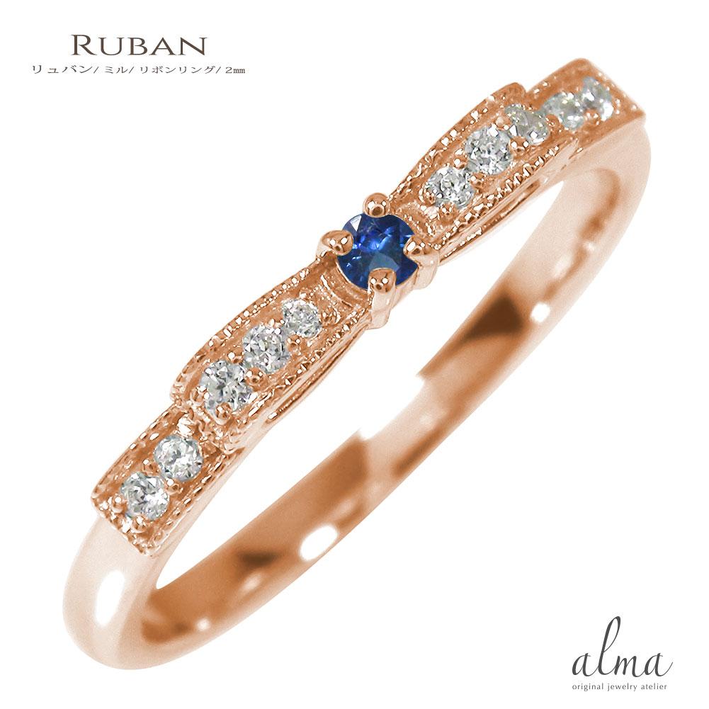 ピンキーリング 18金 サファイア ダイヤモンド 指輪 誕生石 リボン ミル【送料無料】