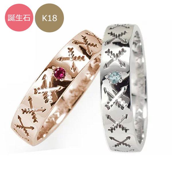18金 マリッジリング インディアンジュエリー クロッシングアロー 弓矢 2本セット 結婚指輪 ペア 指輪 誕生石 レディース メンズ セット価格 送料無料