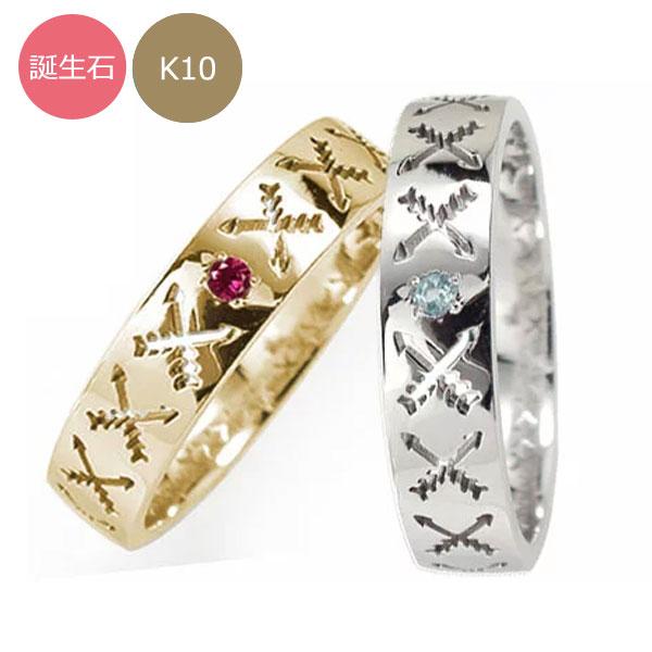 マリッジリング リング 10金 誕生石 インディアンジュエリー クロッシングアロー 弓矢 2本セット 結婚指輪 ペア 指輪 レディース メンズ セット価格 送料無料