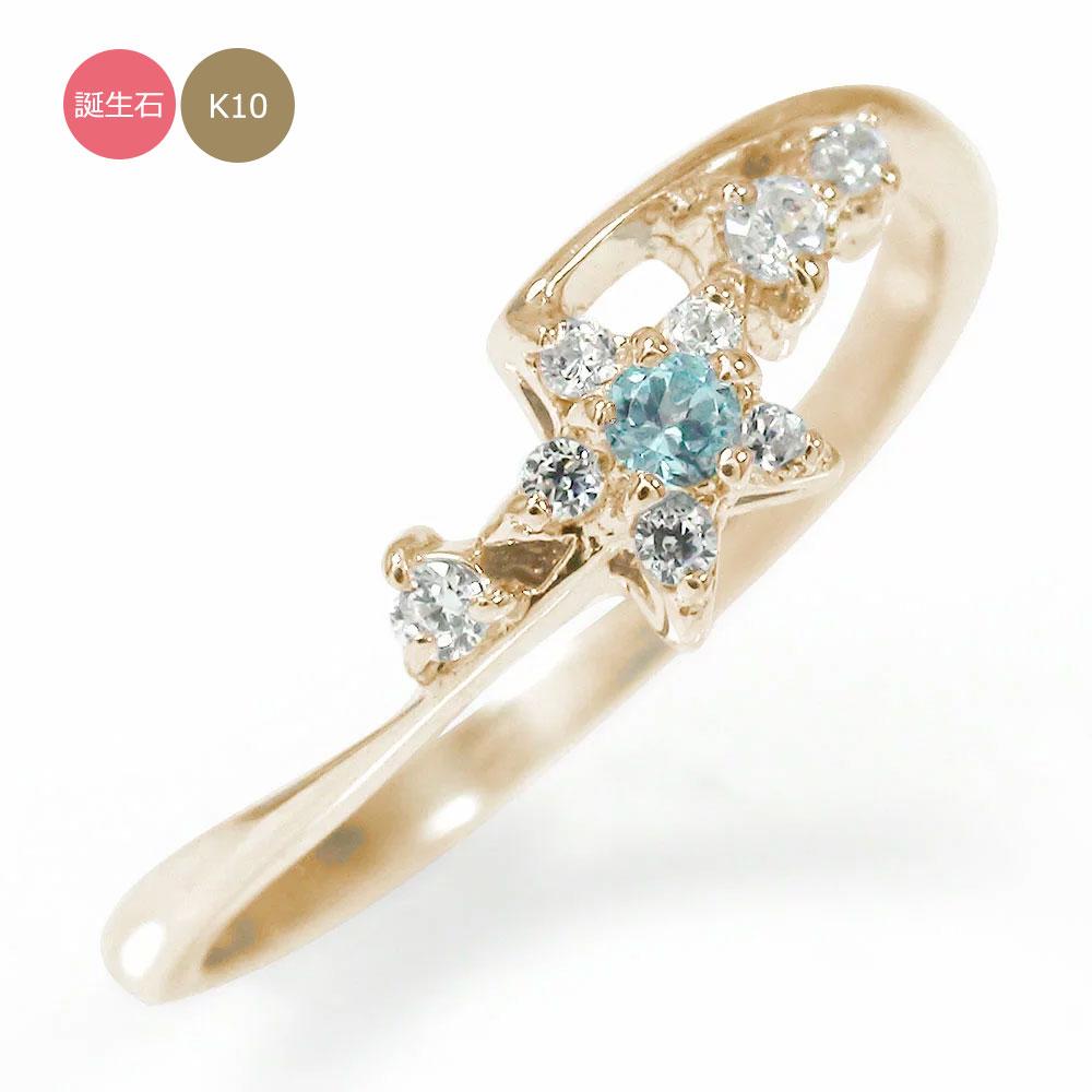 10/4 20時~ 流れ星リング 10金 誕生石 ピンキー 指輪 ピンキーリング 送料無料 買い回り 買いまわり