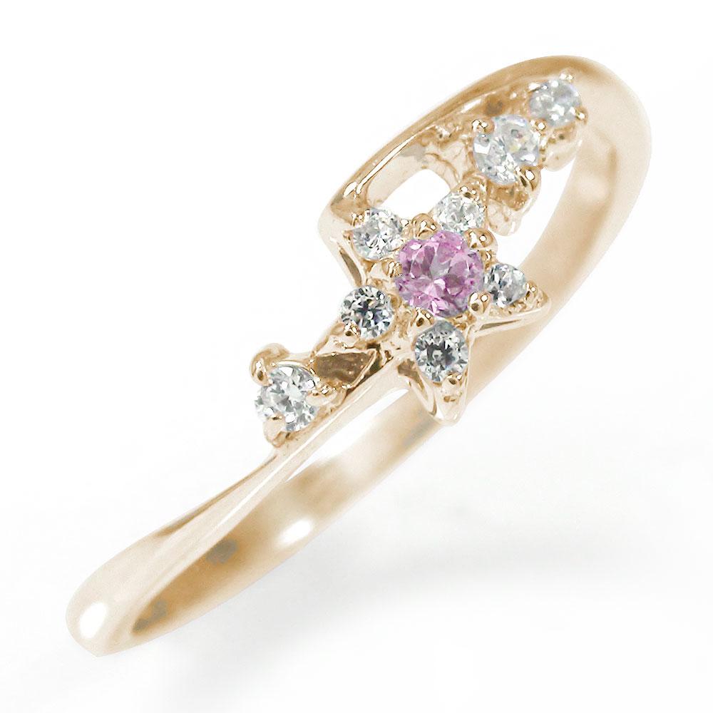10/4 20時~ 流れ星 10金 ピンクサファイア ピンキーリング 指輪 ダイヤモンド 誕生石 送料無料 買い回り 買いまわり
