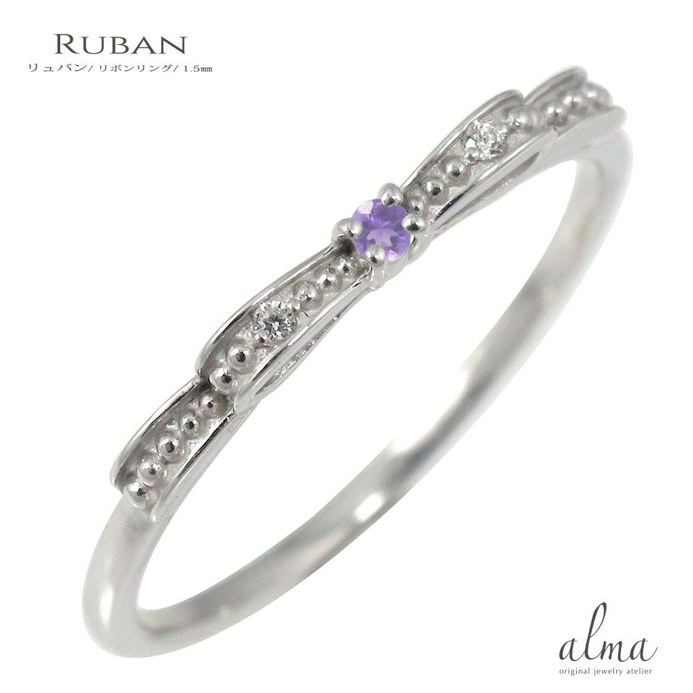 21日20時~28日1時まで プラチナ アメジスト リング ピンキー 誕生石 リボン 結ぶ 指輪【送料無料】 買いまわり 買い回り