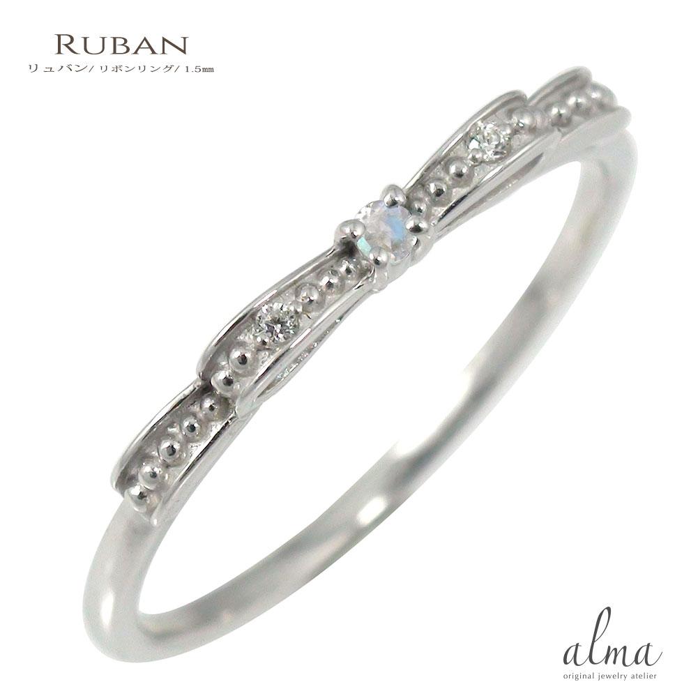 10/4 20時~ プラチナ ブルームーンストーン リング 誕生石 リボン 結ぶ ピンキー 指輪 送料無料 買い回り 買いまわり
