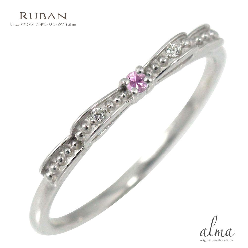 10/4 20時~ プラチナ ピンクサファイア リング 指輪 誕生石 リボン 結ぶ ピンキー 送料無料 買い回り 買いまわり