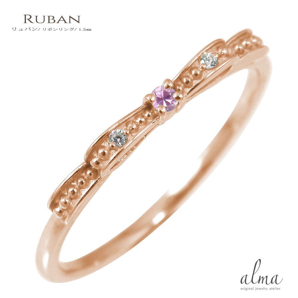 ピンクサファイア 誕生石 18金 リボンモチーフ 結ぶ 指輪 リング【送料無料】