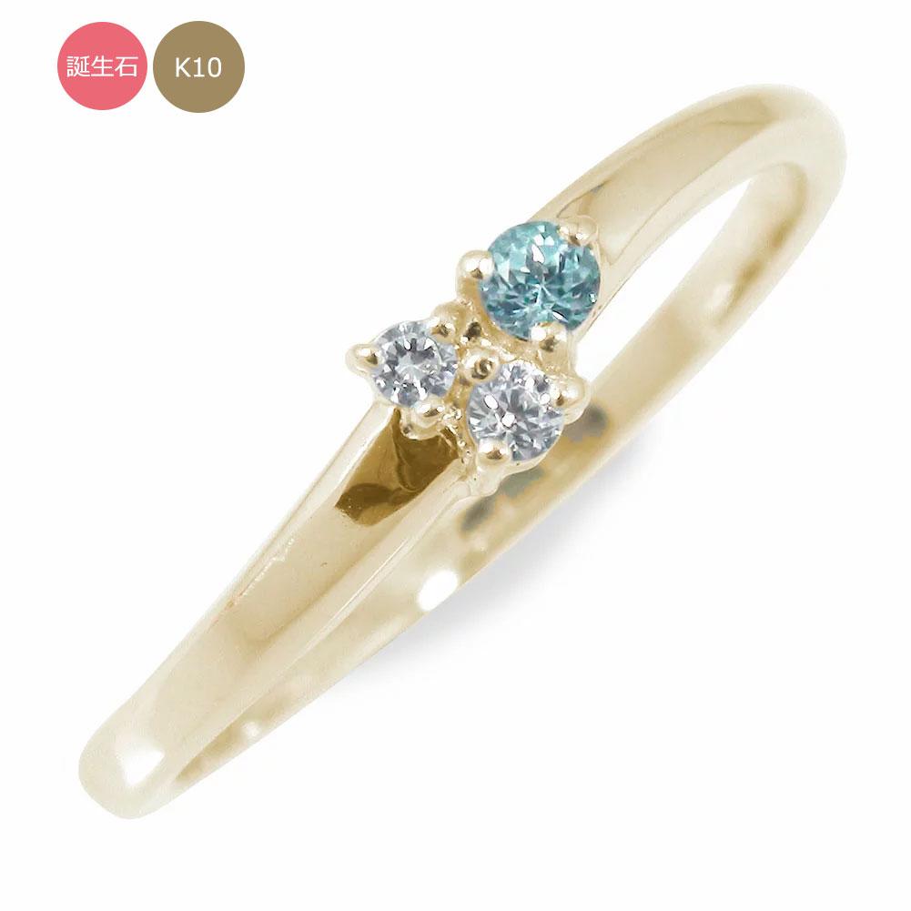 トリロジー 誕生石 リング 指輪 トリロジー 10金 ピンキーリング 【送料無料】