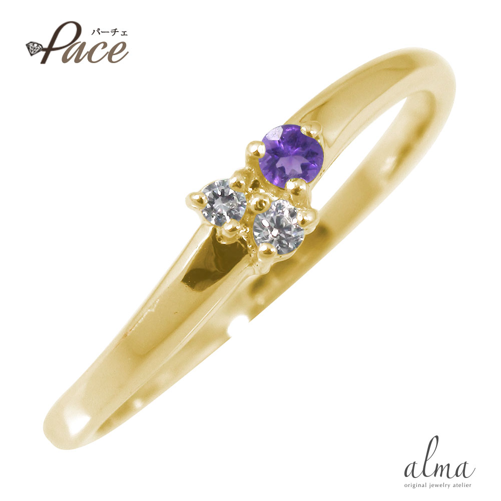 10/4 20時~ アメジスト リング 指輪 誕生石 トリロジー 10金 送料無料 買い回り 買いまわり