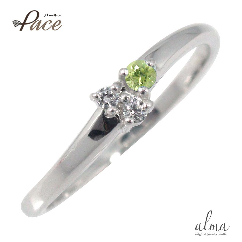 21日20時~28日1時まで ペリドット リング プラチナ トリロジー 誕生石 指輪【送料無料】 買いまわり 買い回り