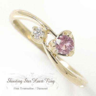 ピンクトルマリン ハート k10イエローゴールド 指輪 一粒 流れ星 ピンキーリング ギフト 贈り物 母の日 プレゼント誕生日 自分へのご褒美に ファッションリング オシャレ【送料無料】