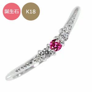 誕生石リング ダイヤモンド 18金 指輪 シンプル リッチ ピンキーリング オシャレ ウェーブデザイン【送料無料】