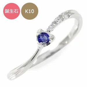ピンキーリング 誕生石 ハート 指輪 流れ星 10金 【送料無料】