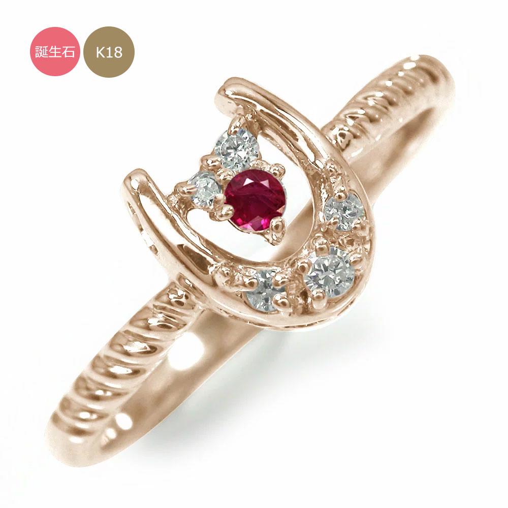 18金 馬蹄 指輪 誕生石 ホースシュー ピンキーリング 【送料無料】