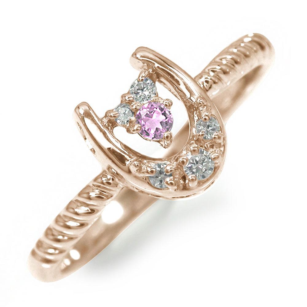 ピンキーリング 18金 ピンクサファイア 誕生石 ホースシュー 馬蹄 指輪 ダイヤモンド【送料無料】