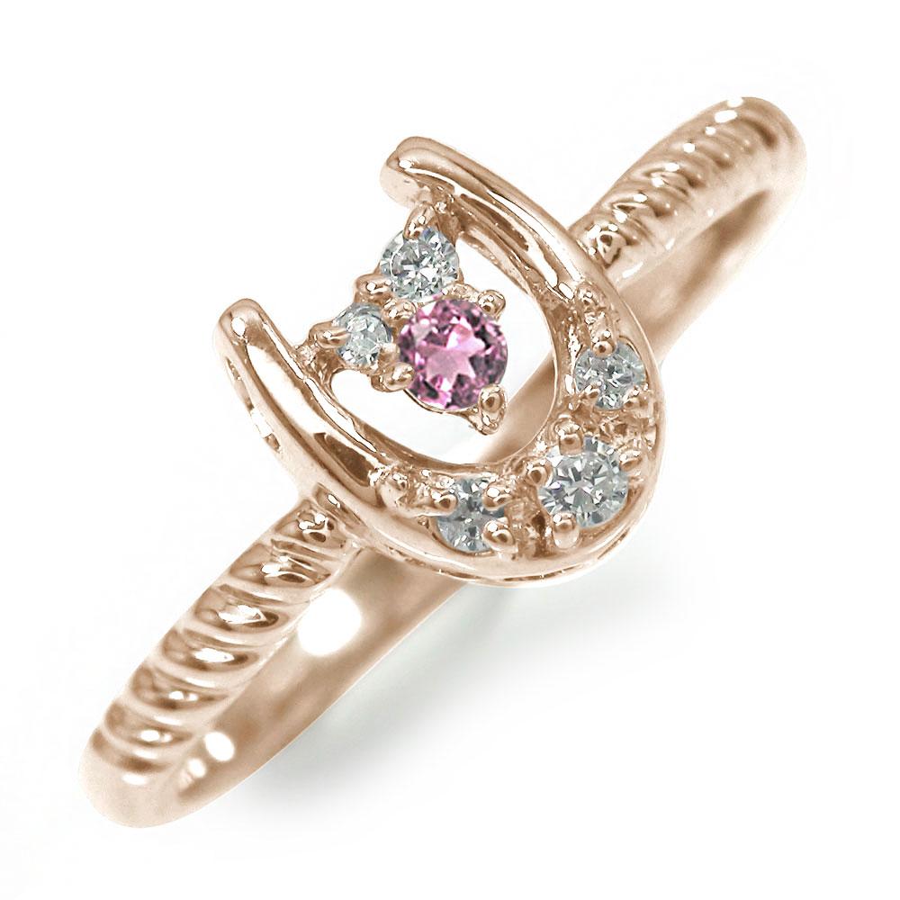 9日20時~16日1時まで ピンキーリング 18金 ピンクトルマリン 馬蹄 ダイヤモンド 誕生石 ホースシュー 指輪【送料無料】 買いまわり 買い回り