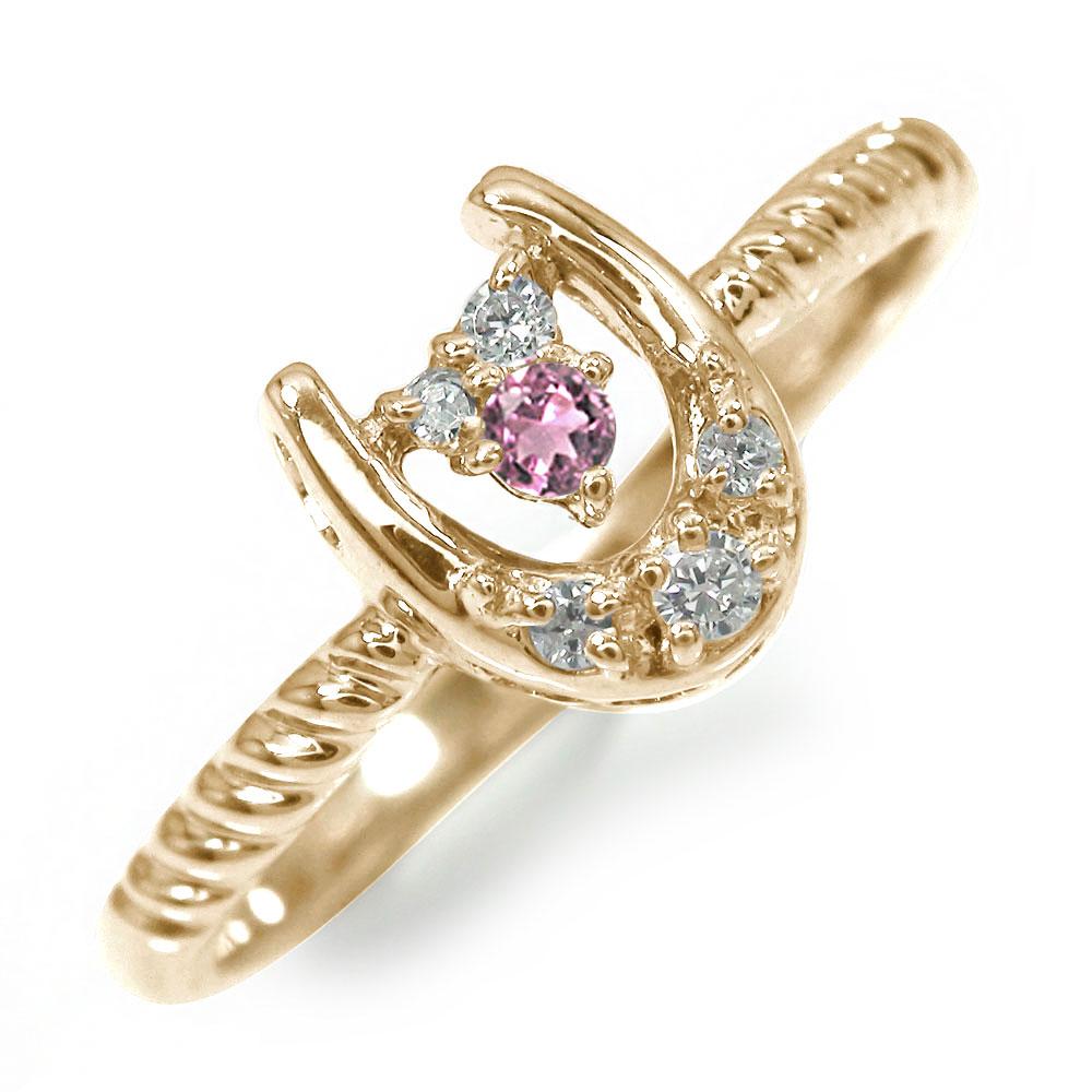 10/4 20時~ 馬蹄 10金 ピンクトルマリン ダイヤモンド 誕生石 ホースシュー ピンキーリング 指輪 送料無料 買い回り 買いまわり