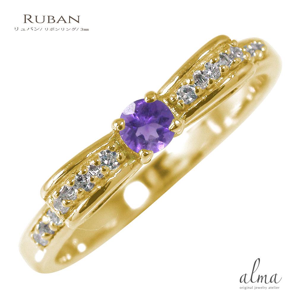 21日20時~28日1時まで リボン 10金 アメジスト 指輪 ダイヤモンド 誕生石 ピンキーリング【送料無料】 買いまわり 買い回り
