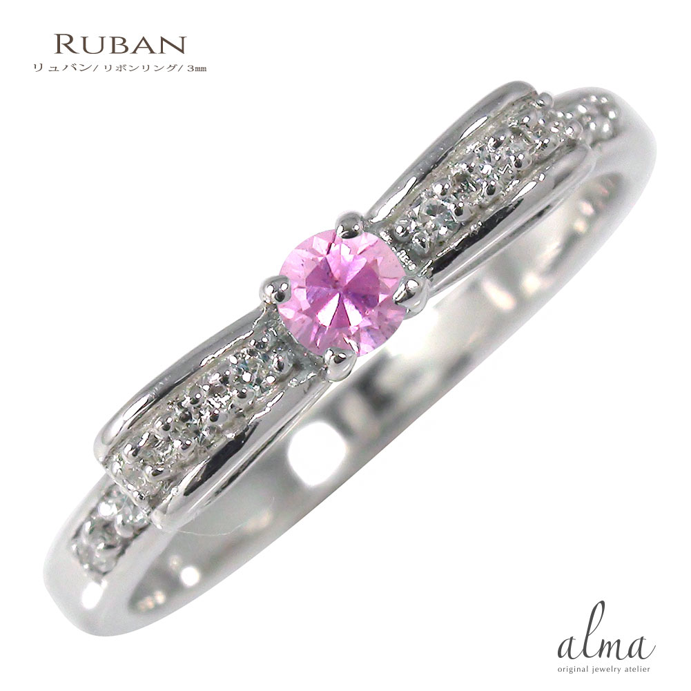 ピンクサファイア リング プラチナ 指輪 誕生石 ピンキー リボン【送料無料】
