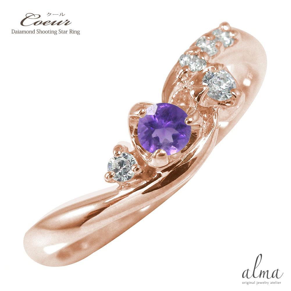アメジスト 指輪 ピンキー ダイヤモンド 18金 ハート リング 誕生石 天使の矢【送料無料】
