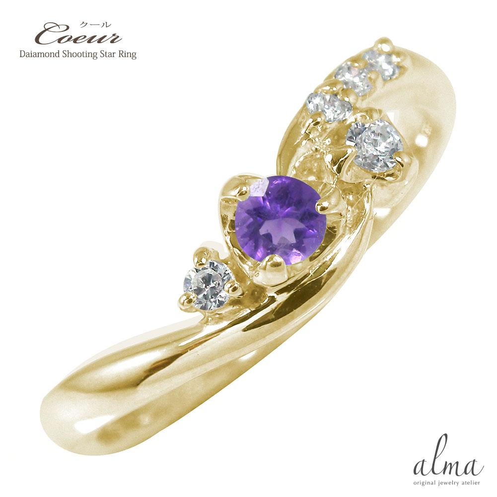 ハート アメジスト 指輪 ダイヤモンド 誕生石 天使の矢 10金 ピンキーリング【送料無料】