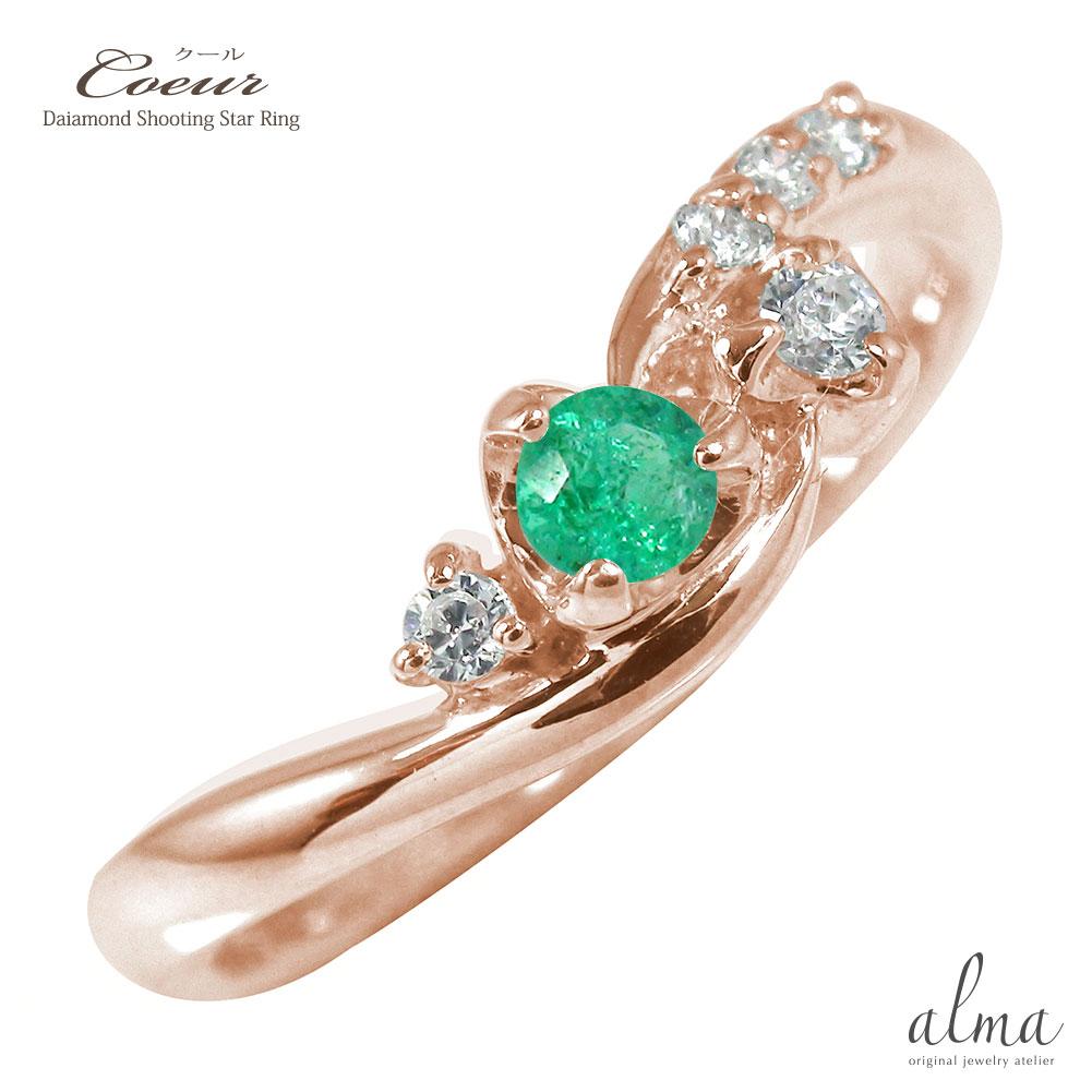 エメラルド ダイヤモンド 18金 ハート リング 誕生石 天使の矢 指輪 ピンキー【送料無料】