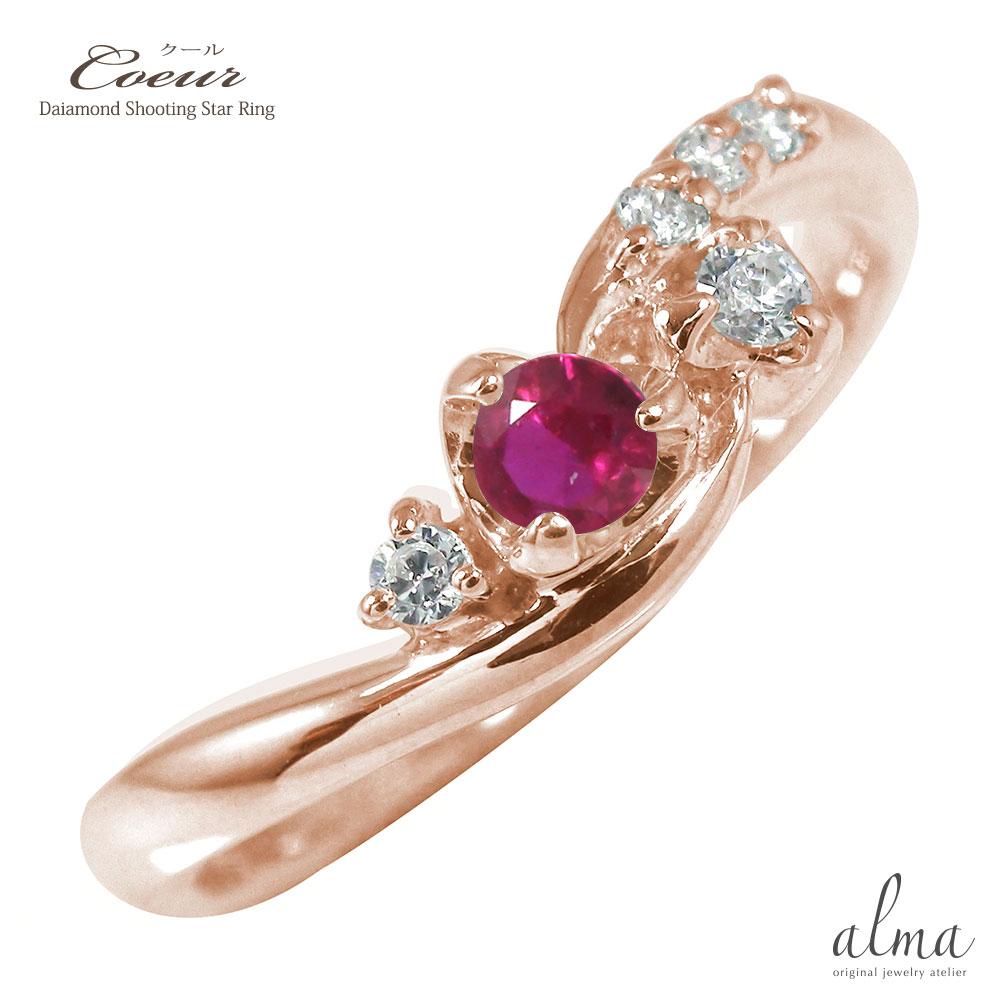 ルビー 18金 ハート リング 誕生石 ダイヤモンド 天使の矢 指輪 ピンキー【送料無料】