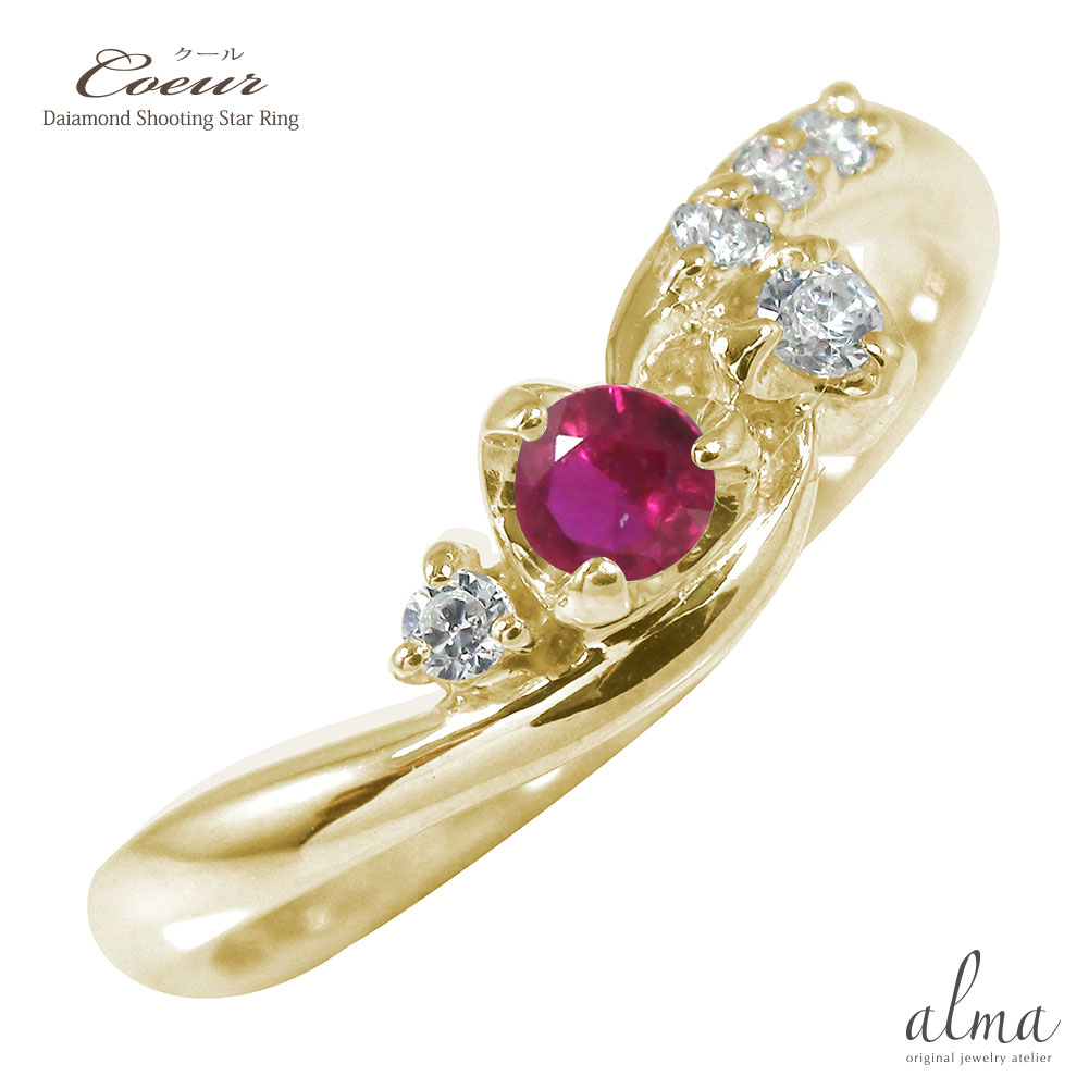 ハート ルビー ダイヤモンド ピンキーリング 指輪 誕生石 天使の矢 10金【送料無料】