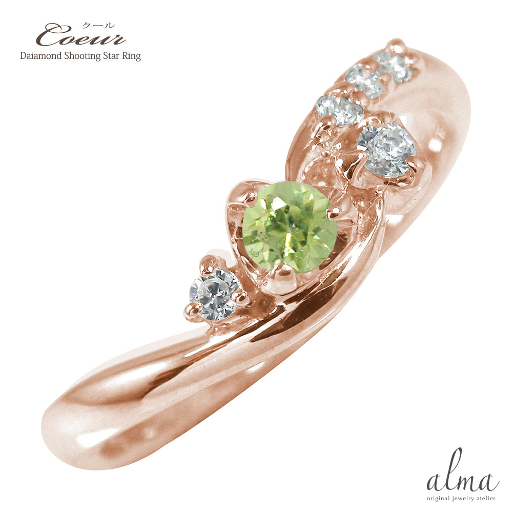 ペリドット 18金 ハート リング 誕生石 ダイヤモンド 指輪 ピンキー 天使の矢【送料無料】