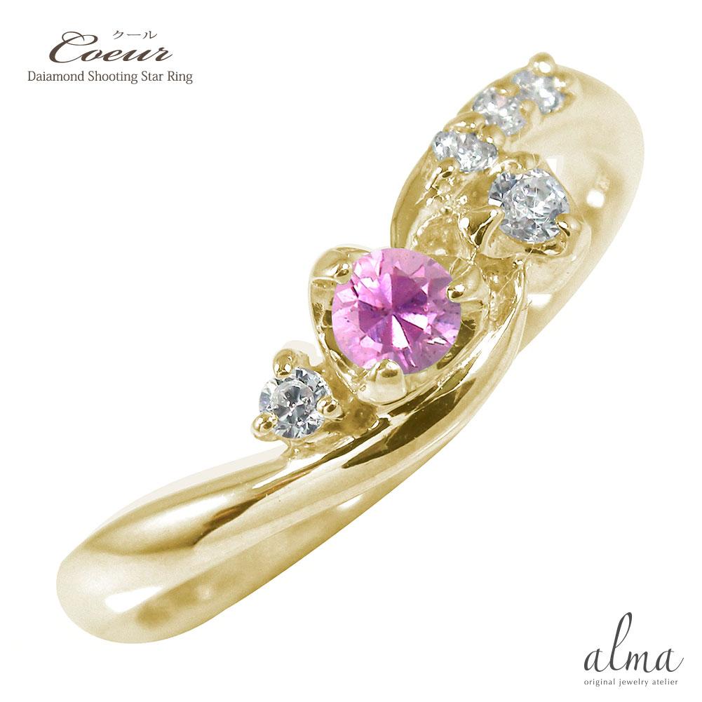ハート ピンクサファイア ピンキーリング 指輪 ダイヤモンド 誕生石 天使の矢 10金【送料無料】