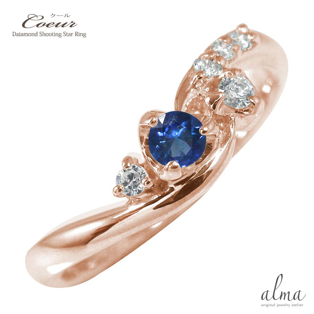 サファイア ダイヤモンド 指輪 ピンキー 18金 ハート リング 誕生石 天使の矢【送料無料】