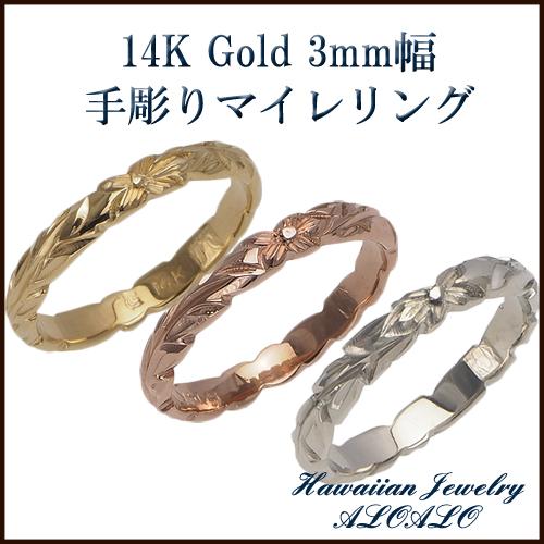 ハワイアンジュエリー リング ゴールドリング 3色のゴールドカラーから選べる 手彫り マイレリング 3mm幅 メンズ レディース 指輪 刻印 14K ゴールド ハワイ製 7号-16号