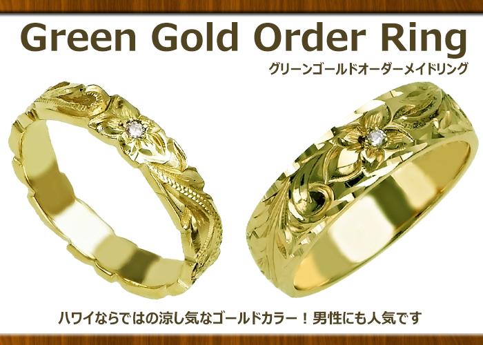 ハワイアンジュエリー リング 指輪 オーダーメイド しっかりした1 75mm厚 幅6mm 14K ゴールド グリーンゴールド ハートインイニシャル バレルリング ハワイ製 手彫りリング メンズ レディース 結婚指輪 マリッジリング ウェディングリング 2号 28号PkOiZXu