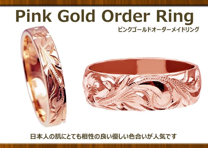 ハワイアンジュエリー リング 指輪 オーダーメイド しっかりした1 75mm厚 幅8mm 14K ゴールド ピンクゴールド バレルリング ハワイ製 手彫りリング メンズ レディース 結婚指輪 マリッジリング ウェディングリング 2号 28号tdBCxrQsh
