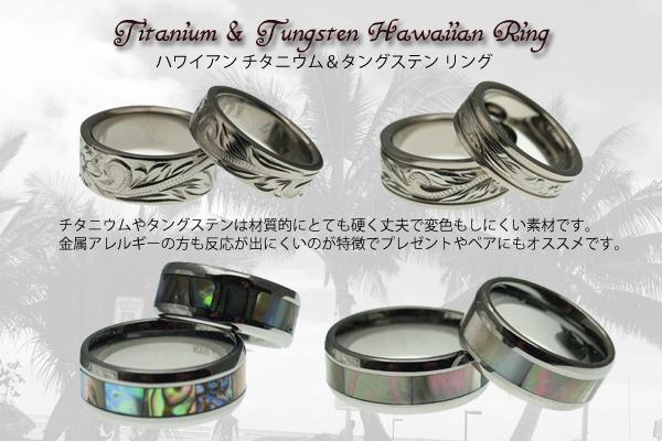 ハワイアンジュエリー リング ペアリング チタンリング スクロール メンズ レディース 指輪 刻印 6mm フラットスムースエッジリング チタン プルメリア 11号 23号13JcTlKuF