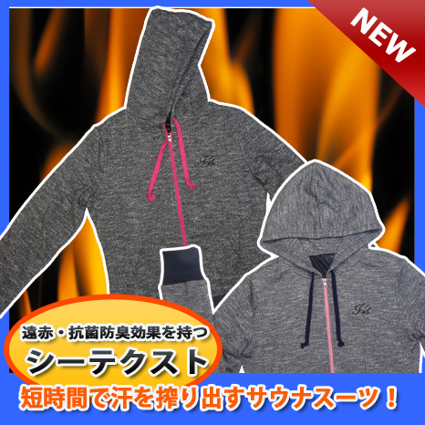 【エコーフィット】カジュアルサウナスーツ(レディース) 発汗・遠赤・抗菌・防臭機能 なわとびプレゼントキャンペーン