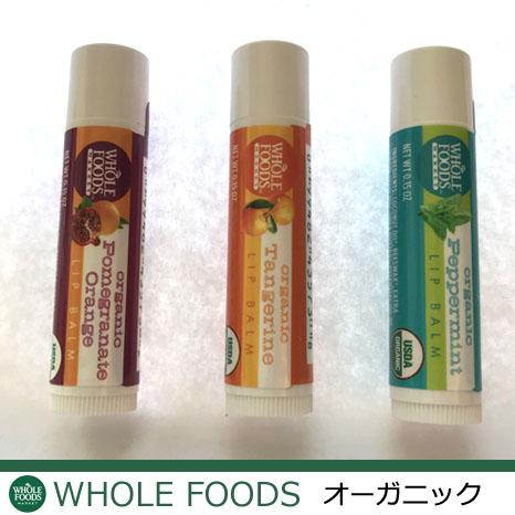 ハワイ直輸入 評価 メール便200円 返品交換不可 WHOLE FOODS リップバーム ホールフーズ オーガニックリップクリーム 3種類からお選びください