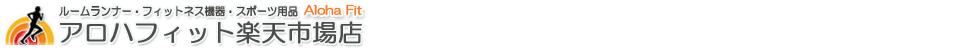 アロハフィット 楽天市場店:低価格で高品質な商品と、心を込めたアフターサービスをご提供致します。