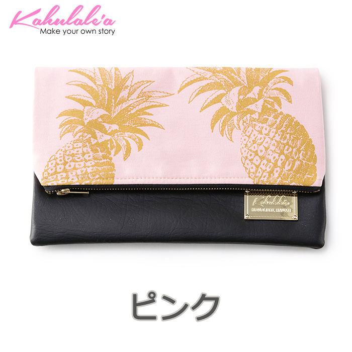クラッチバッグ ピンク パイナップル ハワイ 【Kahulalea】 カフラレア クラッチバッグ ピンク パイナップル ハワイアンバッグ クラッチバッグ パイナップル