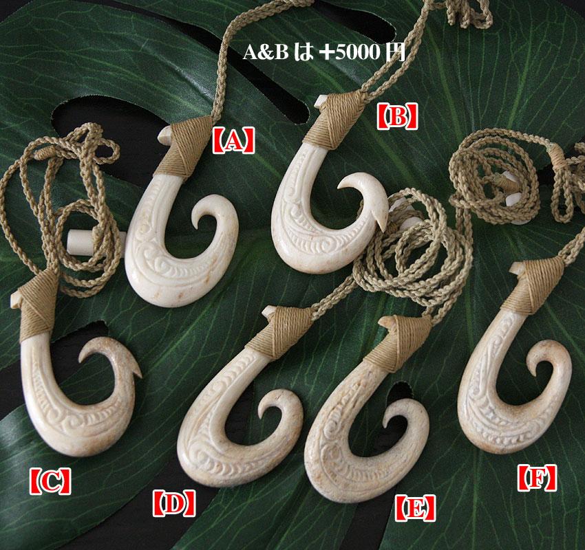 フィッシュフック ハワイアンジュエリーハワイの伝統的貴重な素材の骨を使ったフィッシュフックミディアム ハワイの伝統的貴重な素材の骨※AとBは+7000円となります。