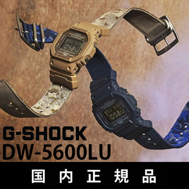 ジーショック G-SHOCK [ DW-5600LU-8JF / DW-5600LU-2JF ] NAVY 腕時計 ウォッチ casio gshock [0401]【TX】【WK】【SPS06】