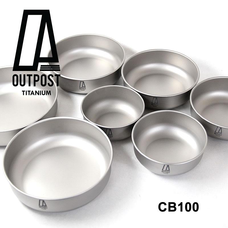 キャンプ食器 チタン製 ボウル テーブルウェアセット Outpost Titanium [CB100] S.W TI BOWL(7PCS/SET) スタッキング アウトドア バーベキュー 皿