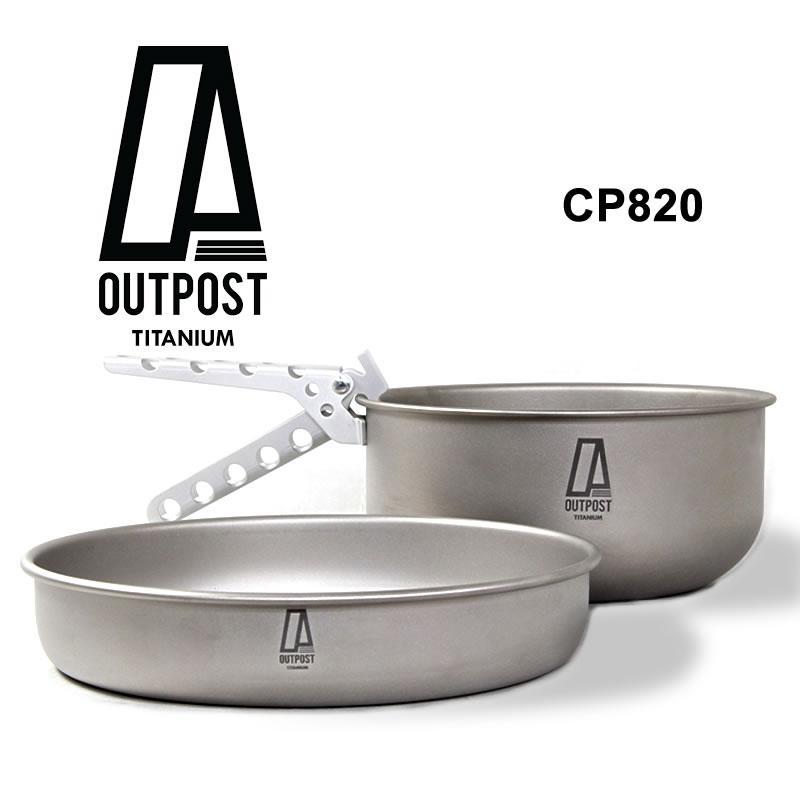 キャンプ用フライパンセット チタン製 Outpost Titanium [CP820]] 2P COMPACT TI PAN SET アウトドア用 調理器具 クッカーセット バーベキュー キャンプ【18SP2】【SPS】