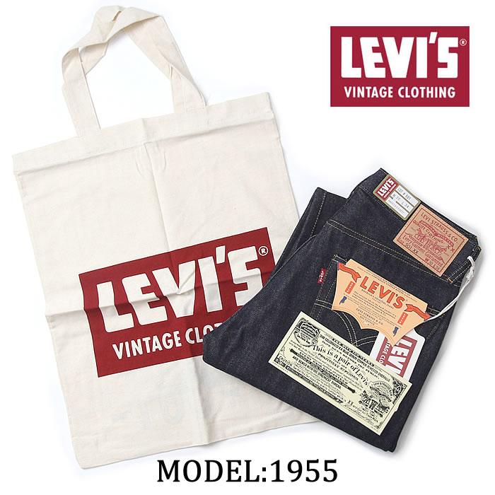 リーバイス LVC ジーンズ LEVI'S [ 50155- 0055 ] 1955 501(R) JEANS RIGID 55年モデル レプリカ LEVIS VINTAGE CLOTING デニム [0801]