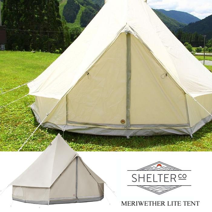 グランピング テント SHELTER シェルター [ LITE ASH TENT] ASH テント ワンポールテント[送料別] [0606]