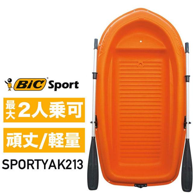 【予約 4月下旬入荷予定】【西濃運輸営業所止め】【2人乗りボート】SPORTYAK213(Orange/White) 【キャンセル・代引き不可】BIC BOAT ビックボートレジャーボート バス釣り