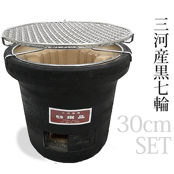 三河黒七輪 [直径30cmセット] 杉松製陶製黒七輪 極太ステンレス網 高さ調整台 【ラッピング不可】
