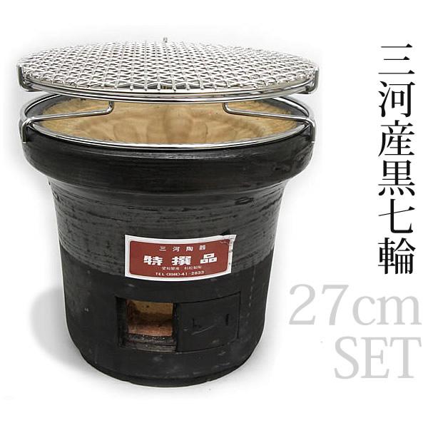 三河黒七輪 [直径27cmセット] 杉松製陶製黒七輪 極太ステンレス網 高さ調整台【ラッピング不可】
