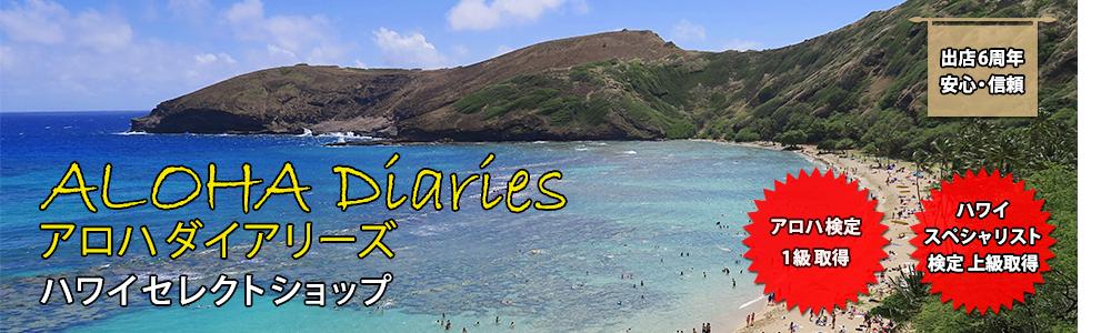 ALOHA Diaries ハワイセレクトShop:アロハ検定1級公認のハワイセレクトショップ